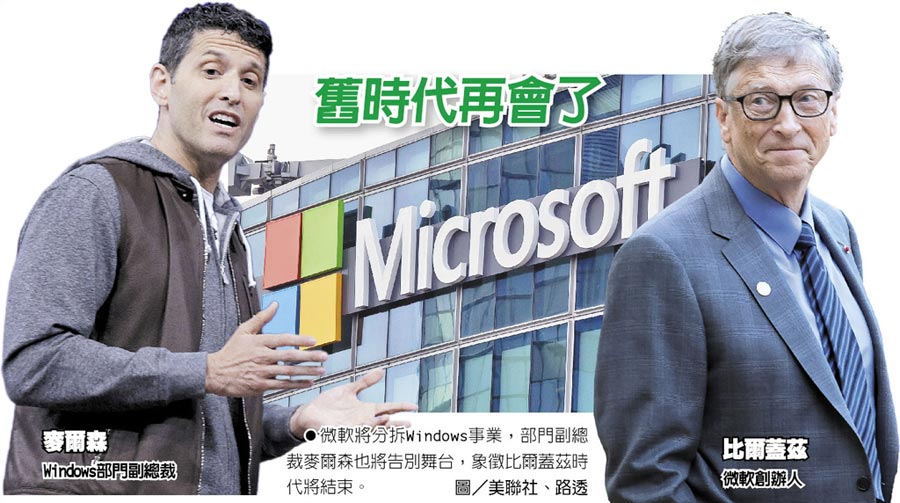 微軟將分拆Windows事業,部門副總裁麥爾森也將告別舞台,象徵比爾蓋茲時代將結束。圖/美聯社、路透