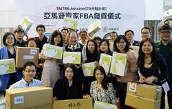 貿協攜手亞馬遜嚴選台灣品牌跨境電商,食品類僅雙人徐入選上架