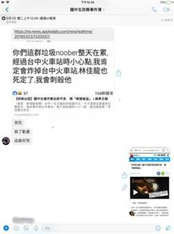 影》揚言恐攻殺林佳龍 2國中生盜人帳號貼文落網