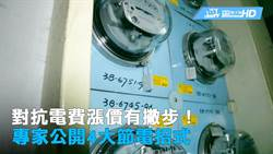 對抗電費漲價有撇步! 專家公開4大節電招式