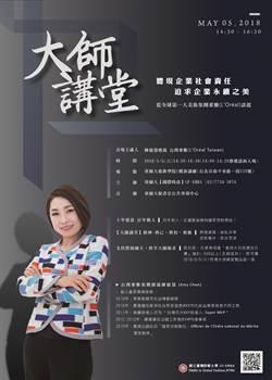 臺師大「國際時尚」GF-EMBA創辦「大師講堂」 臺灣萊雅總裁陳敏慧首講