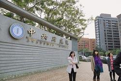 美大學踢爆 陳慶士8論文造假