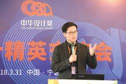 兩岸設計菁英交流 聚焦中華文化