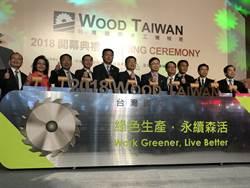 2018年台灣木工機械展今日登場