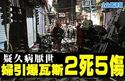 《全台最速報》疑久病厭世 婦人引爆瓦斯 釀2死5傷