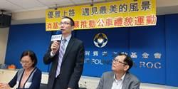 滅火器過期、路線改名未告知 台北公車遭消基會要求改善