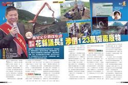 直擊衛星定位鑽探取證  檢方追擊 花縣議長涉倒123萬噸毒廢物
