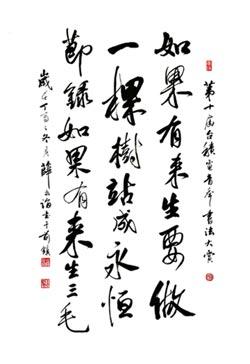 第十屆台積電青年書法暨篆刻大賞-行草組優選獎作品