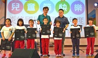 炎峰國小「樂翻炎峰  校園演唱會」有演唱有兒童禮物  讓孩童樂翻天