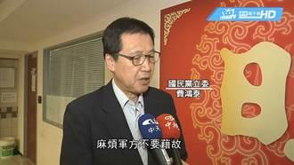 清明節首度不開放!慈湖持續封閉 軍方:尊重家屬意見