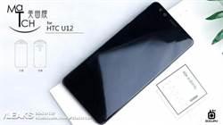 HTC U12+真機諜照曝光 美的過火