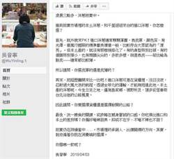 「年薪250萬小編」吳音寧發洋蔥文 網酸:學你主子嗎