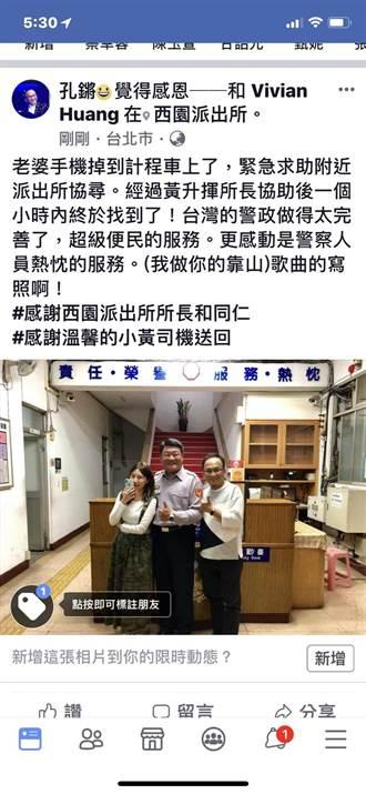 正妹老婆掉手機1小時尋回 孔鏘讚:台灣警政太完善!