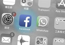 驚驚 臉書竟保存使用者未發表或已刪除影片