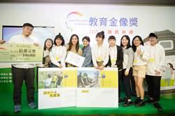 教育金像獎-呈現臺灣教育特色與教學能量