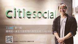 citiesocial數位轉型 善用雲端人資系統