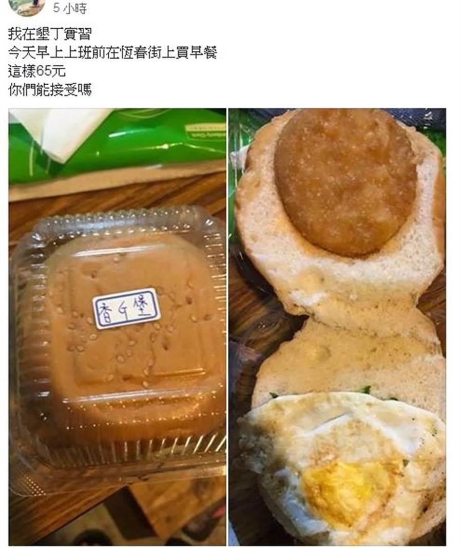 網友PO出恆春「香G堡」,一個賣65元。(圖/翻攝自爆怨公社)