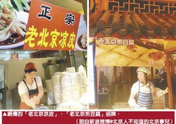 小吃被改籍貫 店家用老北京坑錢