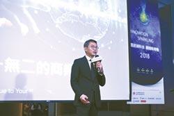 中信國際電訊 助企業創新