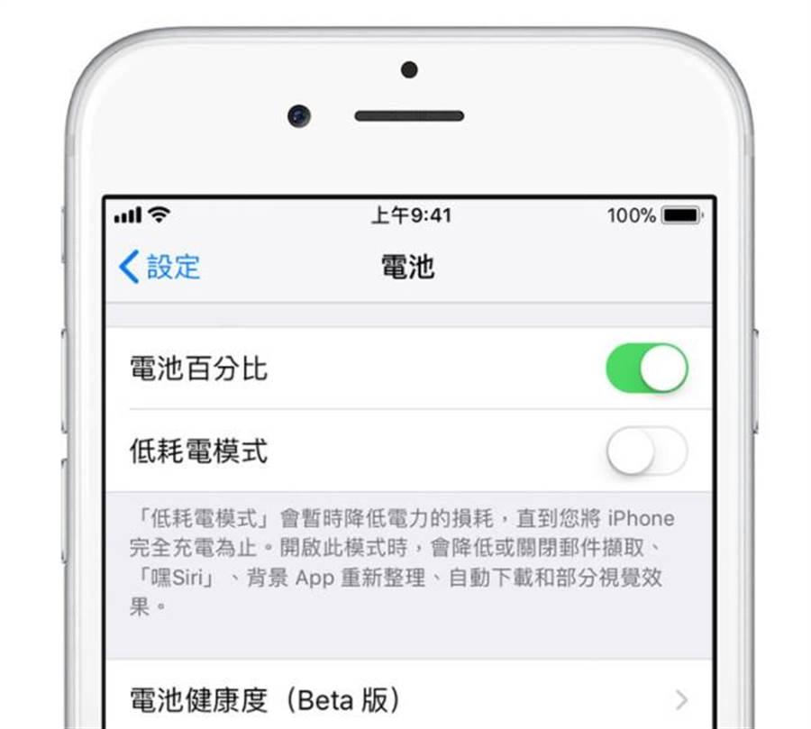 升級iOS 11.3之後,就會新增查看「電池健康度(Beta 版)」的功能。(圖/翻攝蘋果官網)