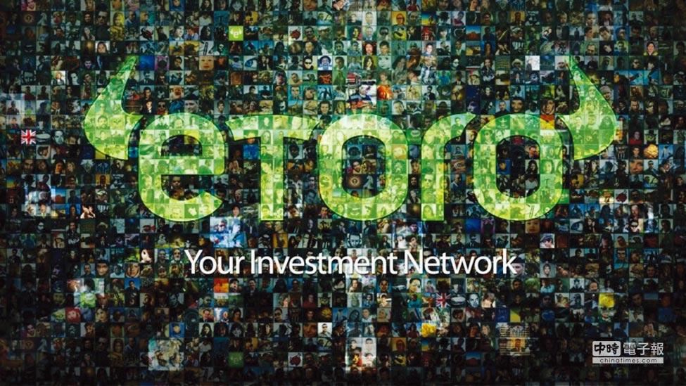 投睿eToro全球擁有900多萬用戶的全球領先社交投資網絡。     圖/eToro提供
