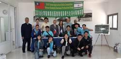 國教署補助2018農業類技藝競賽金手獎優異學生赴以色列研習