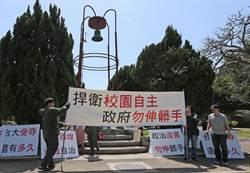 教育部卡管連3月 王健壯:這個政府已走火入魔