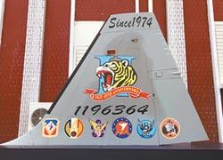 老虎機尾翼 訴說40年風光史