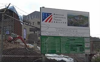AIT新址落成誰訪台? 葛來儀稱北京擔心的是這件事