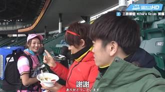 日本竟然有「台灣日」?三原造訪甲子園調查超驚豔