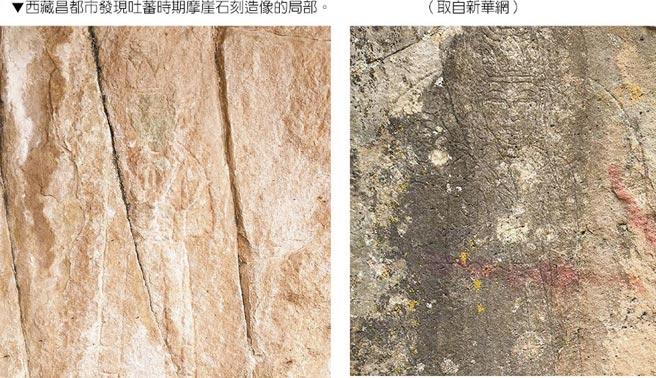 西藏昌都市發現吐蕃時期摩崖石刻造像的局部。(取自新華網)