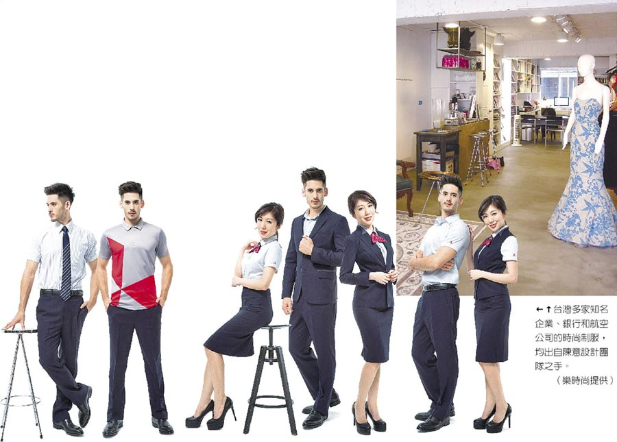 台灣多家知名企業、銀行和航空公司的時尚制服,均出自陳意設計團隊之手。(樂時尚提供)