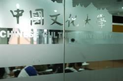 文大董事會改討論會 張鏡湖重申:文大校務基金捐給國家