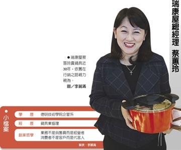 體驗行銷奏效 蔡蕙玲成鍋具銷售女王