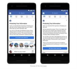 臉書個資被盜了嗎?一張圖教你看懂