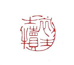 第十屆台積電青年書法暨篆刻大賞-篆刻組優選獎作品