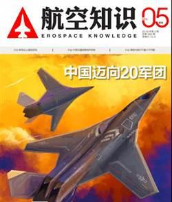 美稱將攜核武 陸首款隱形轟炸機曝光