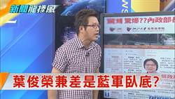 《新聞龍捲風》浙大兼差...校內全是「馬友友」 葉俊榮竟是藍軍臥底?
