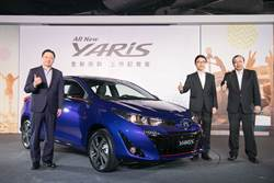 翻玩發表  ALL NEW YARIS