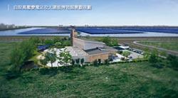 辰亞能源得標彰濱太陽能站土地