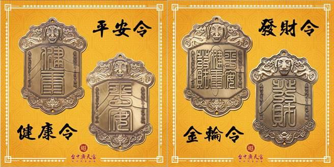 財神令牌一共有四種樣式(圖片來源:官方臉書)