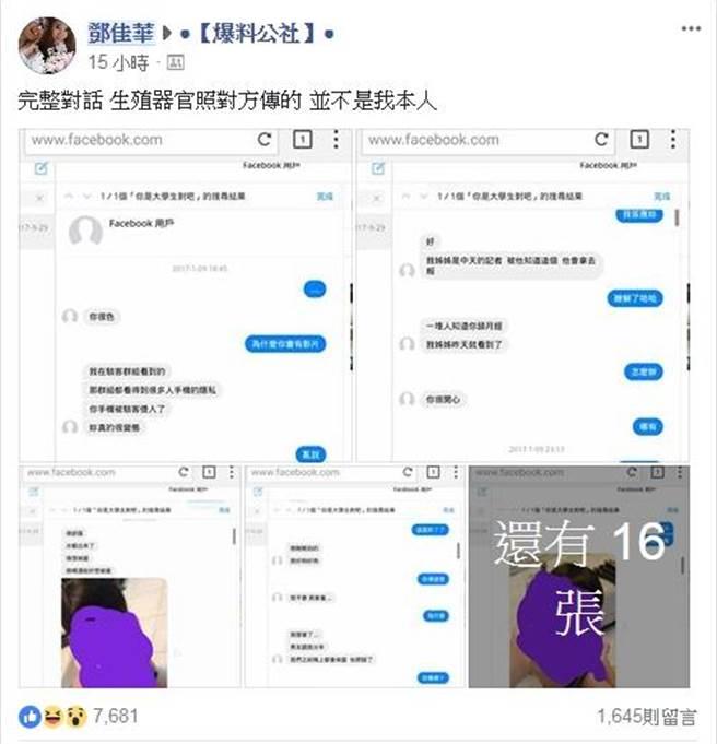 鄧佳華在爆料公社公布對話截圖。(翻攝自鄧佳華臉書)