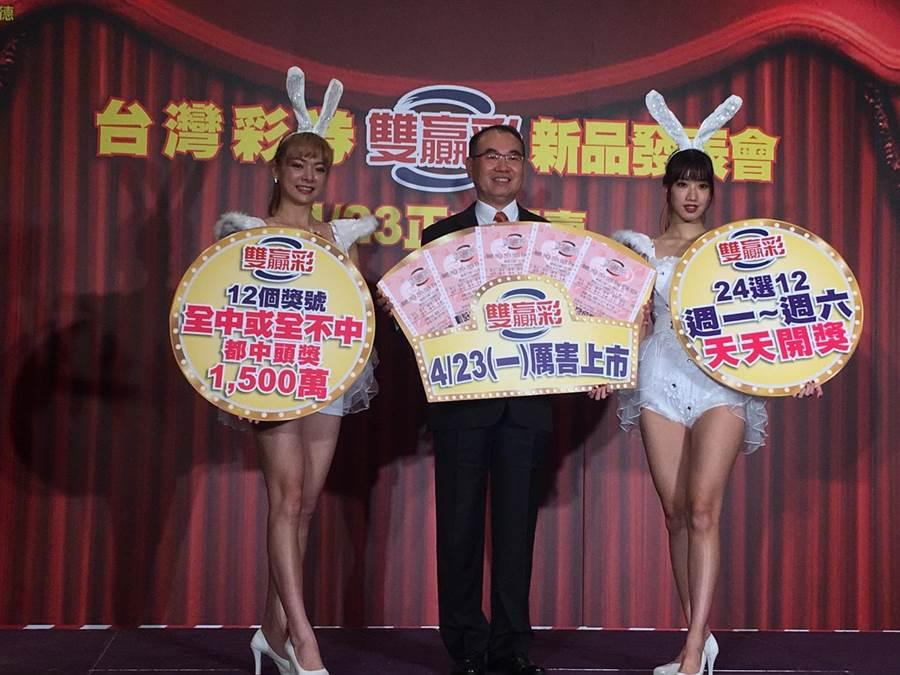台彩總經理蔡國基宣布,新遊戲「雙贏彩」將於4月23日上市。(洪凱音攝影)