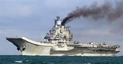 俄國唯一航艦 2022年重返大海