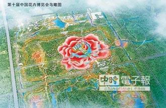 陸花博在崇明 2021造海上花島
