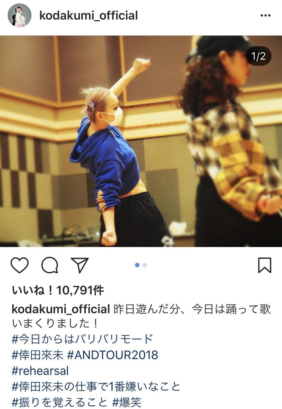 倖田來未在IG貼出她巡迴演唱會幕後花絮。(取材自IG)