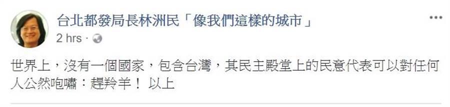 北市都發局長林洲民在臉書發文直指,沒有民代可公然罵人「趕羚羊」。(截自林洲民臉書)