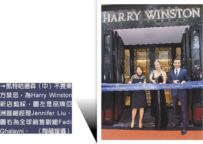 凱特哈德森(中)不畏東方禁忌,為Harry Winston新店剪綵,左是品牌亞洲區總經理Jennifer Liu、右為全球銷售副總Fadi Ghalayni。(陶福媛攝)