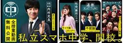 小內、KAT-TUN、酷奇 手機中學開講 學生發問犀利忙接招