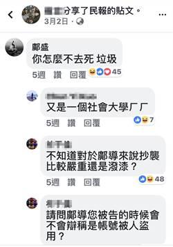 知名MV導演臉書嗆潑漆獨派學生 學生提告妨害名譽